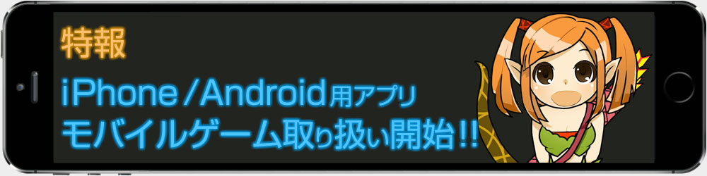 iPhone/Android用モバイルゲーム